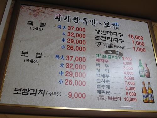 koreanfood_20121015_1