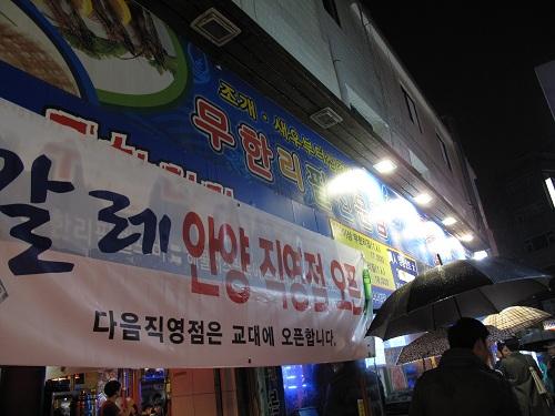 koreanfood_20121216_1