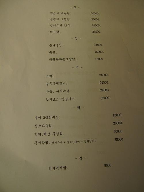 koreanfood_20130623_2