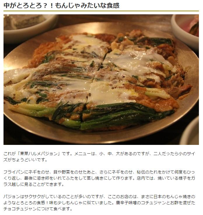 koreanfood_20161204_1