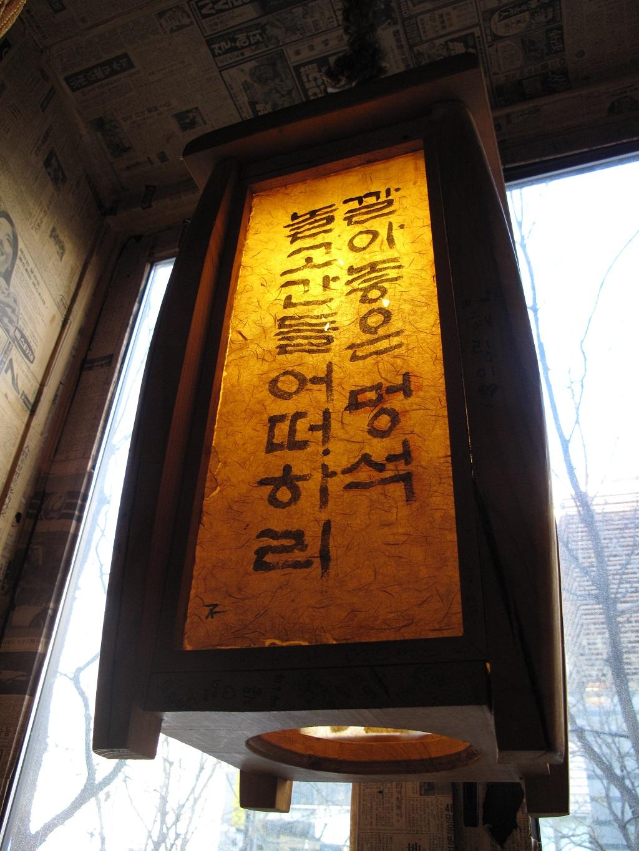 life in korea_20130605_3