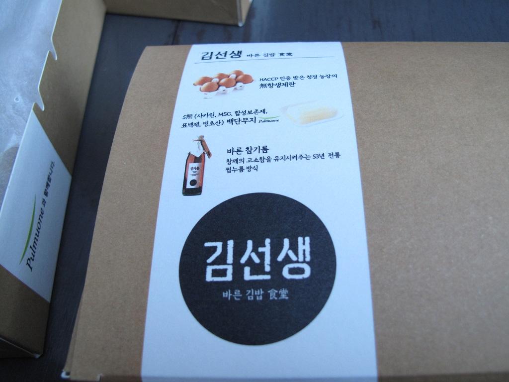 koreanfood_20131009_1