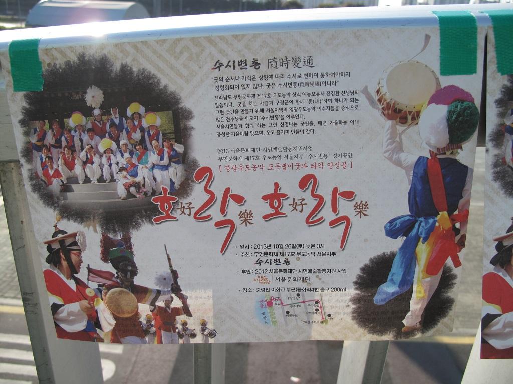 life in korea_20131222_1