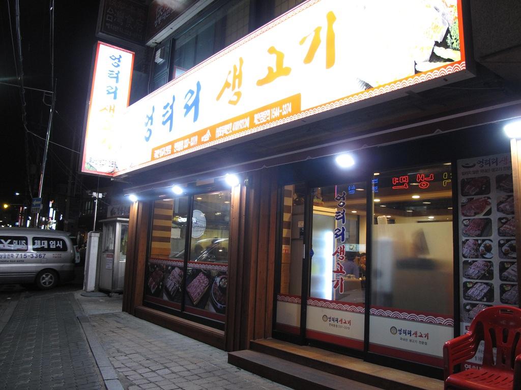 koreanfood_20140427_1