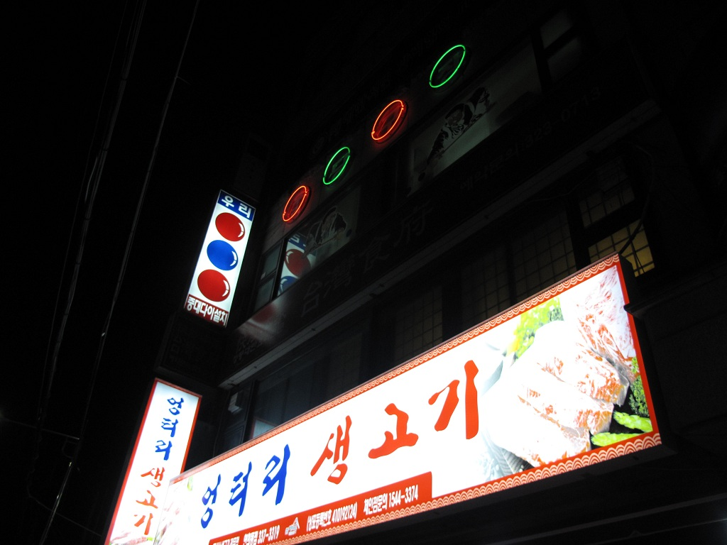 koreanfood_20140427_2