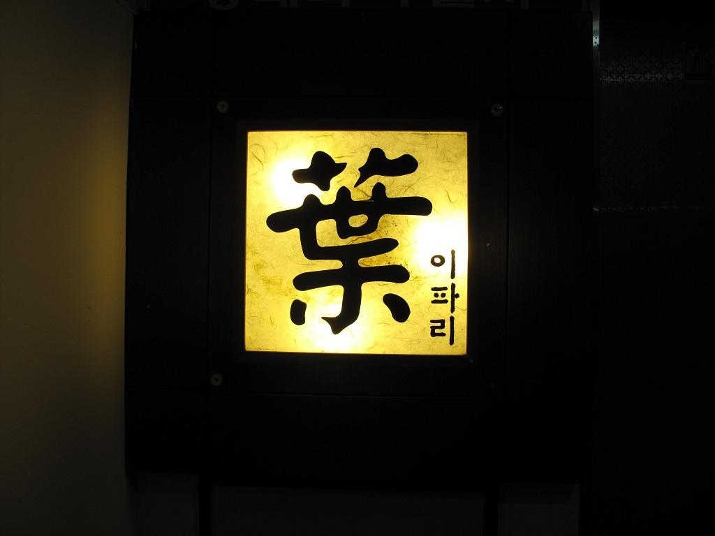 koreanfood_20140427_4