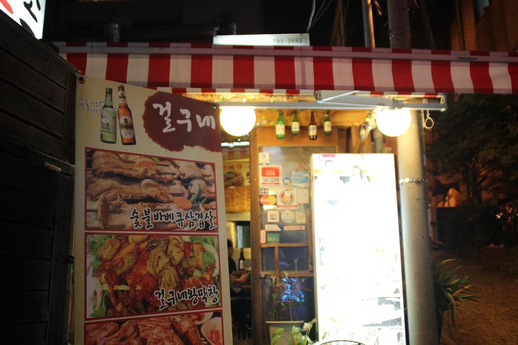 koreanfood_20141007_1